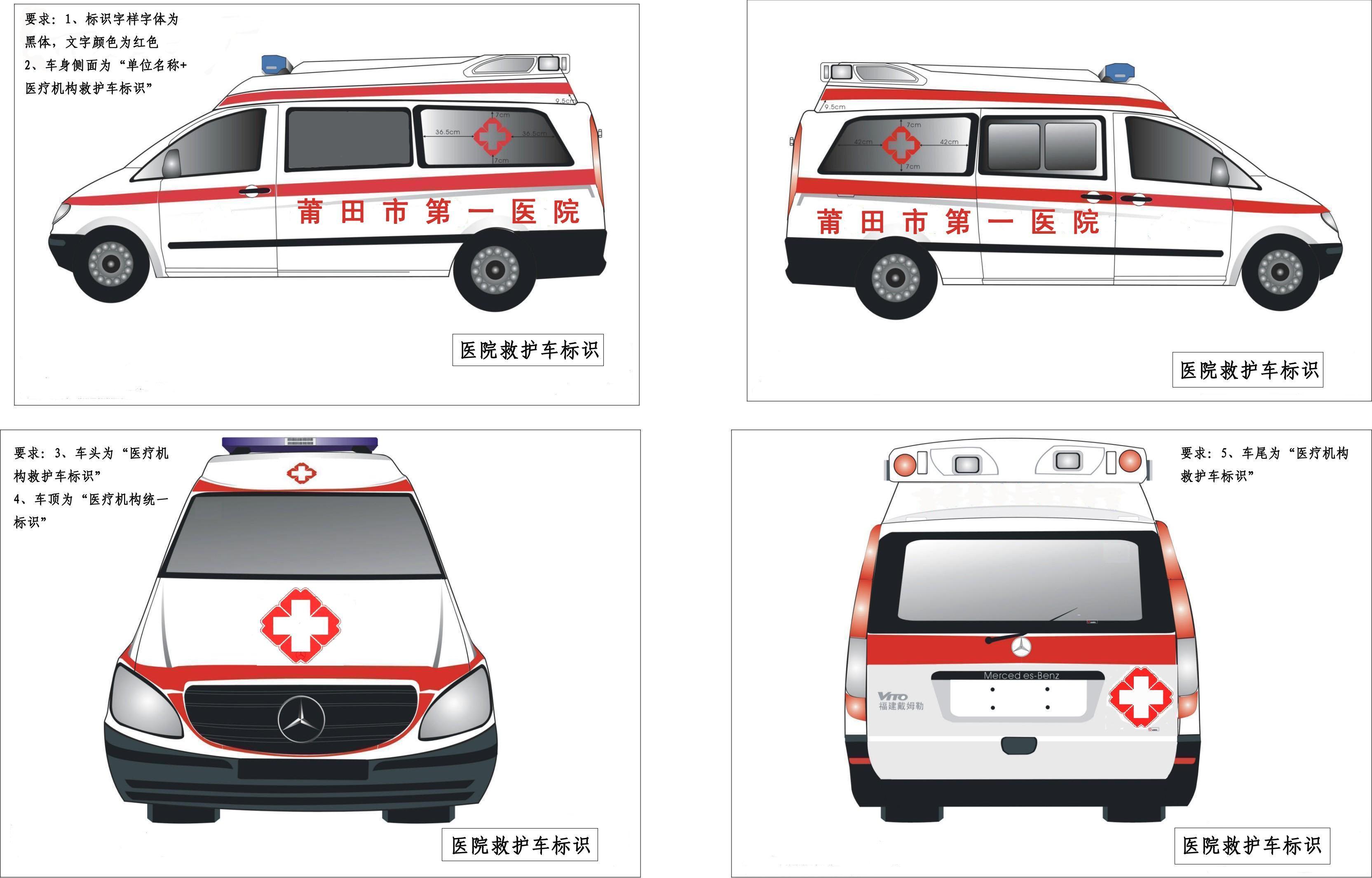 福建省医院救护车统一急救标识效果图1